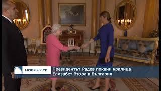 Президентът Радев покани кралица Елизабет Втора в България