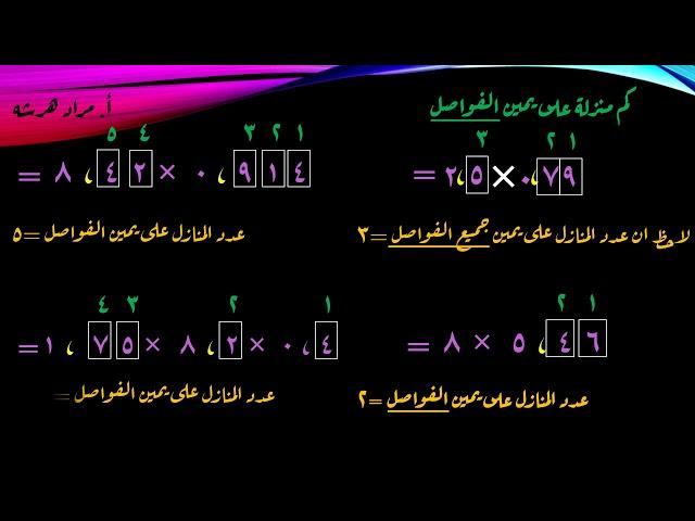 مهارة ضرب  الاعداد العشرية(1) -  الصف الخامس