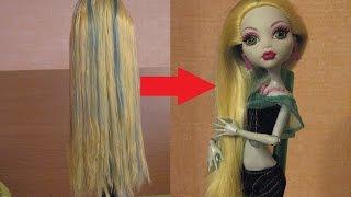 Проблема жирных волос у куклы Монстер хай Monster high(, 2015-01-23T17:00:25.000Z)