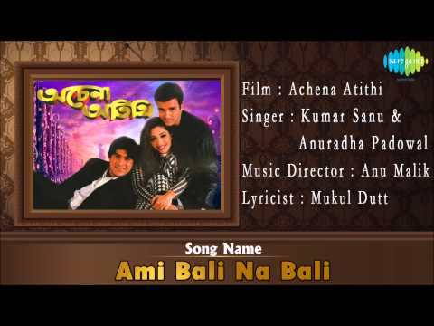 Ami Bali Na Bali | Achena Atithi | Bengali Film Song | Kumar Sanu & Anuradha Padowal