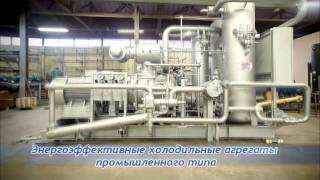 видео: Оснащение птицефабрик от «ХОЛОД ЭКСПРЕСС»