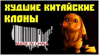 ТОП-10: Худшие Китайские Клоны (лучшие игры, PS4 Pro, Xbox One, PC, топ на русском)