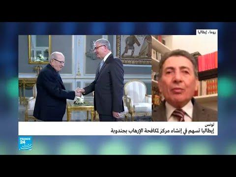 تعاون أمني وعسكري بين إيطاليا وتونس  - نشر قبل 3 ساعة
