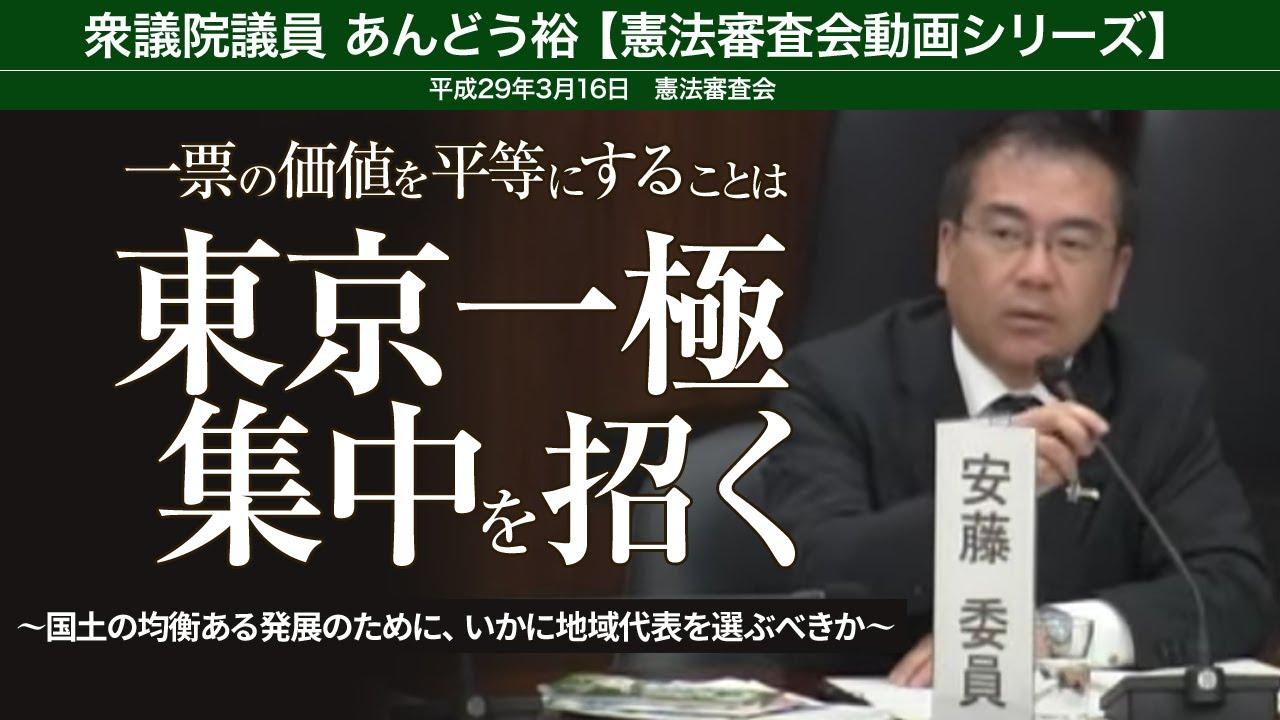 平成29年3月16日 憲法審査会 一票の価値を平等にすることは、東京一極集中を招く 【憲法審査会動画シリーズ】 あんどう裕