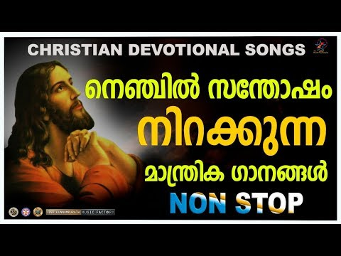 most beautiful christian devotional songs malayalam christian devotional songs jino kunnumpurath christian devotional malayalam songs holy mass music albums popular super hit catholic beautiful retreat    christian devotional malayalam songs holy mass music albums popular super hit catholic beautiful retreat