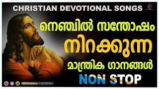 Most Beautiful Christian Devotional Songs   Malayalam Christian Devotional Songs   Jino Kunnumpurath
