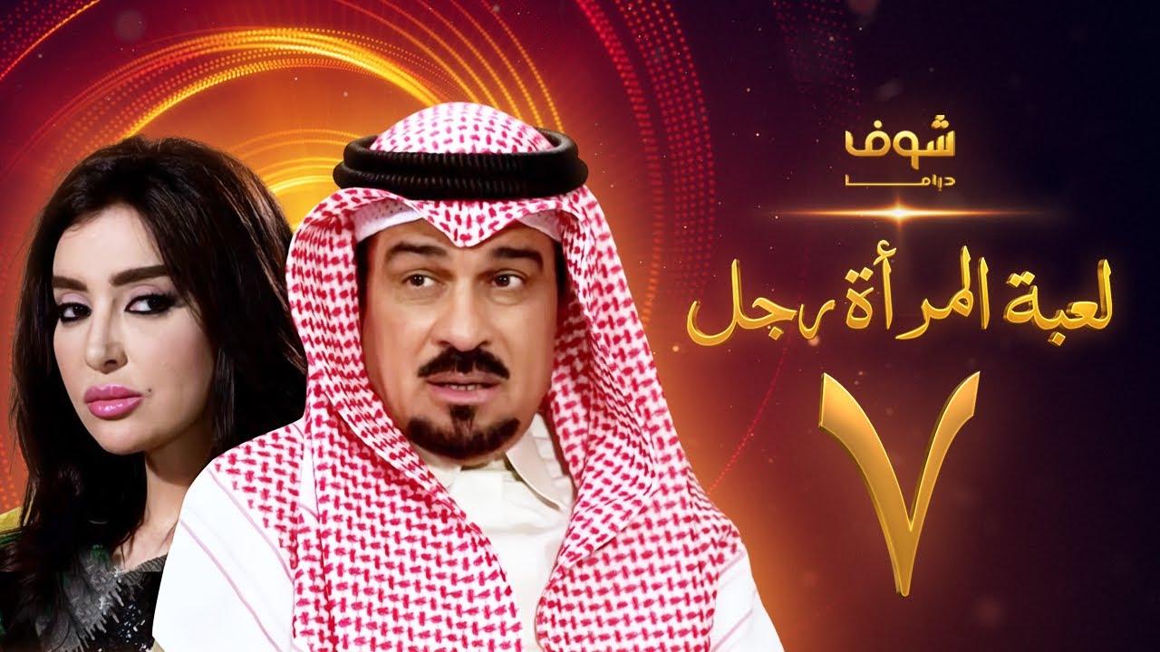 مسلسل لعبة المرأة رجل الحلقة 7 - إبراهيم الحربي - ميساء مغربي
