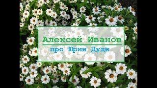 Алексей Иванов про Юрия Дудя