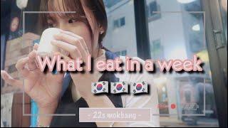 MỘT TUẦN ĂN GÌ CỦA DHS HÀN (Korean Food)🇰🇷 😂😂(kèm giá tiền) |DU HỌC SINH HÀN QUỐC ♡ Rin Go