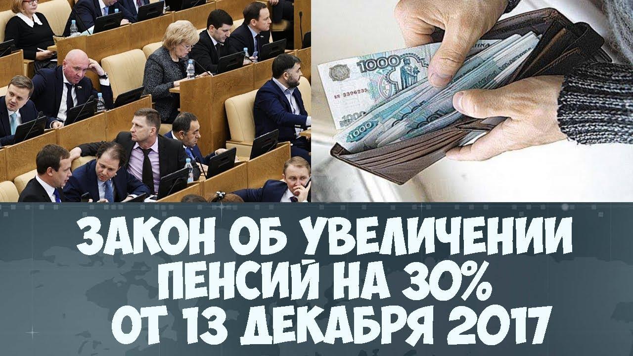 Указ о повышении пенсии для неработающих пенсионерах
