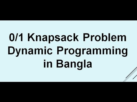 0/1 Knapsack Problem Dynamic Programming in Bangla
