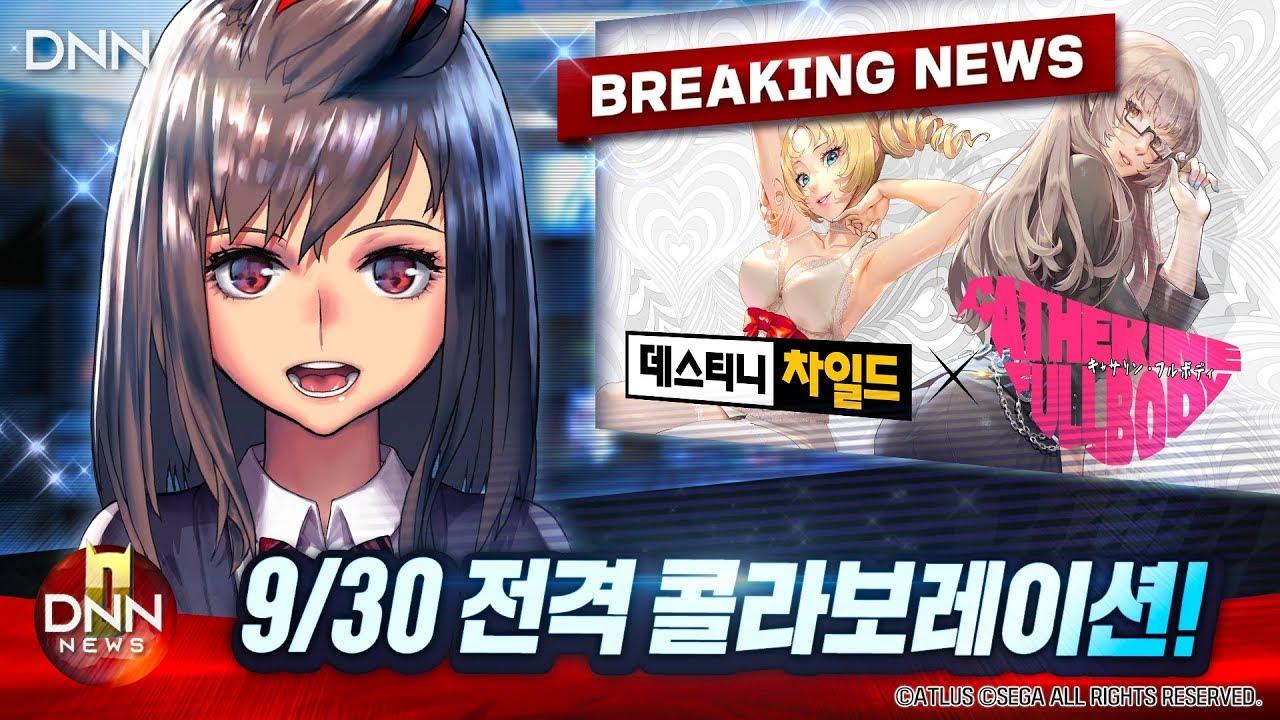 [데링뉴스] DNN 9월 하순 업데이트 소식
