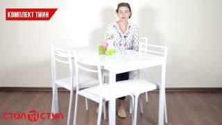 """Комплект Тмин стол + 4 стула. Обзор """"Стол и Стул"""". Интернет магазин мебели stol-i-stul.com.ua"""