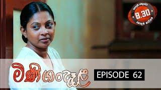 Minigandela | Episode 62 | Sirasa TV 04th September 2018 [HD] Thumbnail