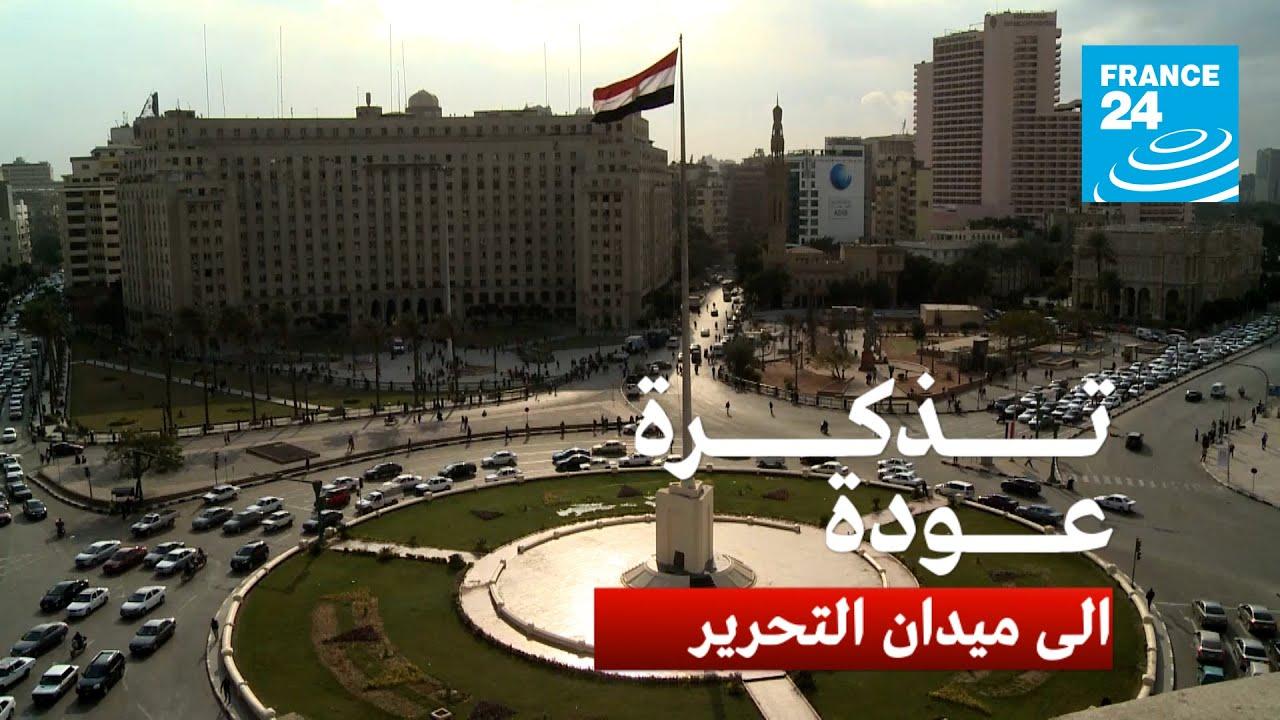 الى ميدان التحرير  - نشر قبل 57 دقيقة