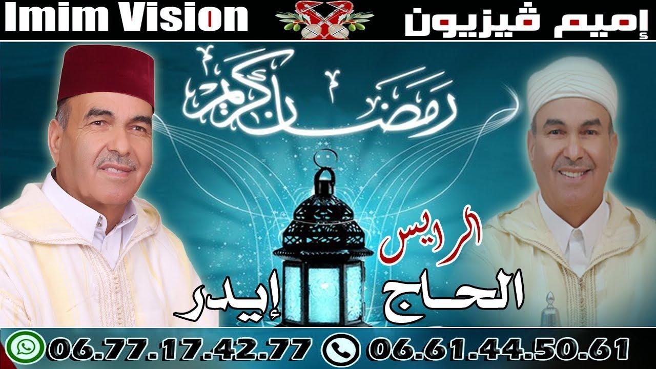 Download RAISS LHAJ EIDAR   (أجمل وأروع الأغاني الأمازيغية مع الرايس الحاج إيدار (إفولكي رمضان