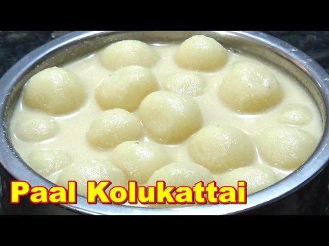 Paal Kolukattai Recipe in Tamil | பால் கொழுக்கட்டை