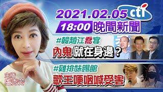【中天晚報】20210205 韓趙江「喬」宴 「內鬼」就在身邊? 雞排妹踢館 歌王哽咽喊受害
