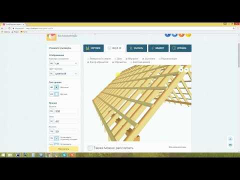 Расчет двускатной крыши бесплатным онлайн калькулятором KALK.PRO
