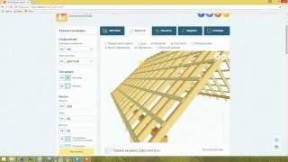 видео Мансардная крыша - расчет: стропильная система, калькулятор расчета материалов