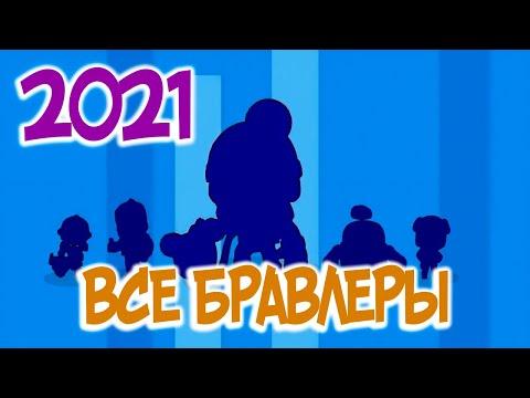 АНИМАЦИЯ ВЫПАДЕНИЯ ВСЕХ БРАВЛЕРОВ 2021 года. ВЫПАЛИ ВСЕ БРАВЛЕРЫ.