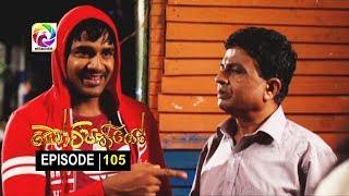 Kotipathiyo Episode 105 කෝටිපතියෝ  | සතියේ දිනවල රාත්රී  9.00 ට . . . Thumbnail