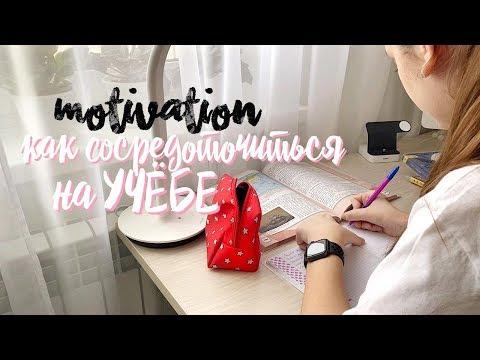 КАК СОСРЕДОТОЧИТЬСЯ НА УЧЕБЕ | МОТИВАЦИЯ | how to be focus on studying
