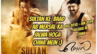 After Sultan Vijay's Mersal To Release In CHINA In December 2018 Or January 2019