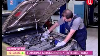 видео Автотуризм, как подготовить машину к длительной поездке.