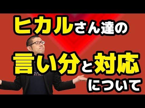 【弁護士の戯言】VALU騒動についてのヒカルさんの言い分と対応について。 - 弁護士久保田康介