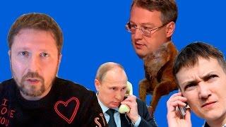 Головой он ест, Геращенко, Савченко, безвиз + English Subtitles