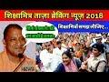 शिक्षामित्र की ताज़ा खबर Breaking News |Shiksha Mitra Protesting | Shiksha Mitra latest news today