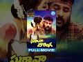 Gharana Donga Full Movie | Prabhu Deva, Ashima Bhalla, Raghuvaran | Ravi Chakravarthy | Mani Sharma
