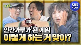 Download [런닝맨] 요약 '쌀보리하다 밀가루가 돼버린 멤버들, 이렇게 하는 거 맞아? 맞냐고?' / 'RunningMan' Special | SBS NOW