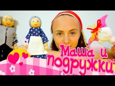 Развивающее видео: Маша и подружки! Сказки для детей - КОЛОБОК!  Сказка про Колобка