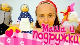 Развивающее видео: Маша и подружки! Сказки для детей - КОЛОБОК