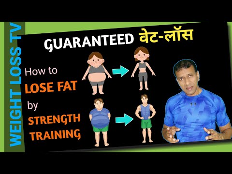 Strength training for weight loss | women & men | How to lose weight fast with exercise | in Hindi