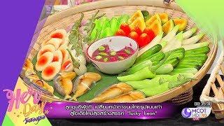 ลูกชุบซีฟู้ด-เปลี่ยนหน้าตาขนมไทยรูปแบบเก่า-สู่ไอเดียใหม่สุดสร้างสรรค์lucky-bean-18มิ-ย-62-her-day