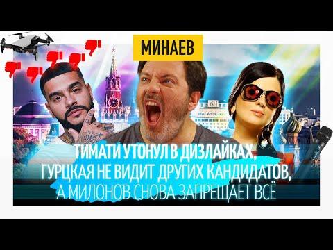 Тимати в дизлайках, зрение Гурцкой и новые запреты Милонова // Минаев