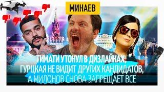 Download Тимати в дизлайках, зрение Гурцкой и новые запреты Милонова // Минаев Mp3 and Videos