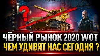 ЧЁРНЫЙ РЫНОК 2020 WoT ● CAERNARVON AX ● ПОКУПАТЬ или НЕ СТОИТ ?
