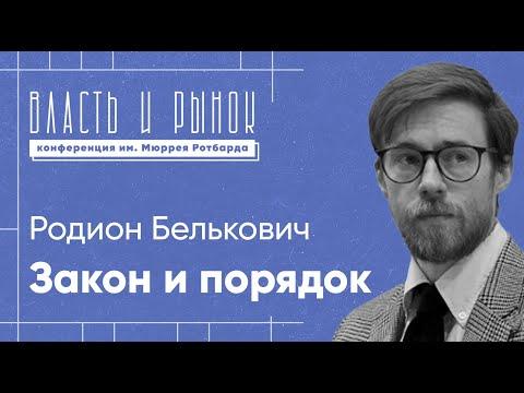 Власть и Рынок   Родион Белькович