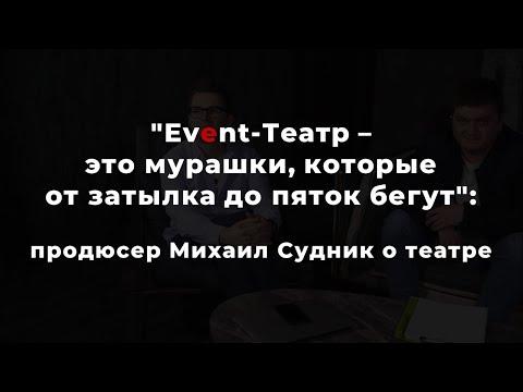 Продюсер Михаил Судник об Event-Театре