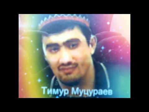 тимур муцураев. Тимур Муцураев - Жизнь прошла - скачать и слушать mp3 в максимальном качестве
