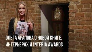 Дизайнер интерьера Ольга Арапова о своей новой книге, интерьерах и конкурсе Interia Awards 2016