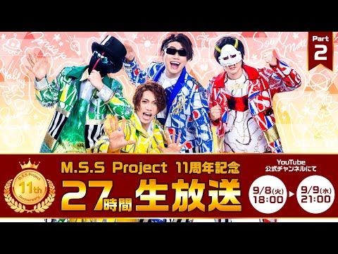 MSSP11周年記念 27時間生放送!!【PART2】【MSSP/M.S.S Project】
