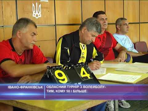 Обласний турнір з волейболу  - тим, кому 50 і більше