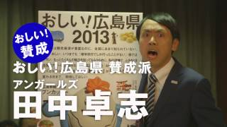 本格ドラマ「おしい!広島県 THE MOVIE2」笑いと涙のロードムービー。 ...