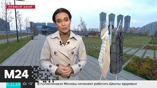 "Смотреть видео ""Утро"": на Москву надвигаются дожди - Москва 24 онлайн"