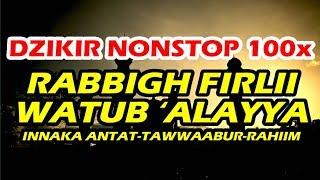 rabbighfirlii watub 'alayya innaka antat tawwabur rahim nonstop 100x